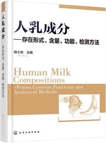 人乳成分——存在形式、含量、功能、检测方法