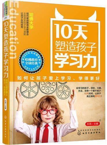 10天塑造孩子学习力:如何让孩子爱上学习、学得更好
