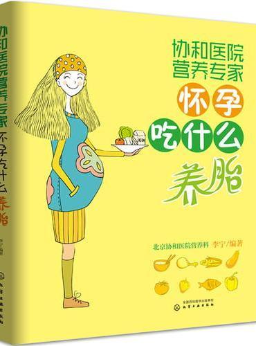 协和医院营养专家:怀孕吃什么养胎
