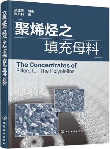 聚烯烃之填充母料