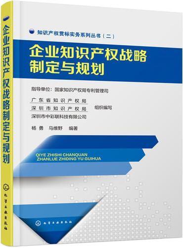 企业知识产权战略制定与规划