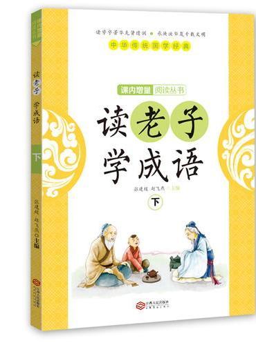 读老子学成语(下册)