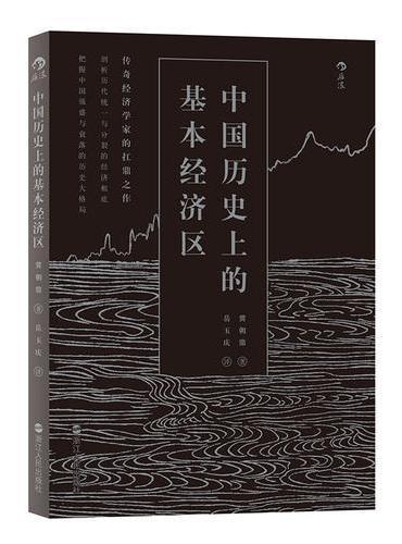 中国历史上的基本经济区