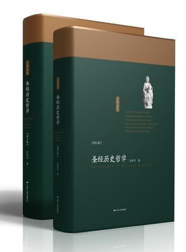 圣经历史哲学(修订版,全两册,精装)