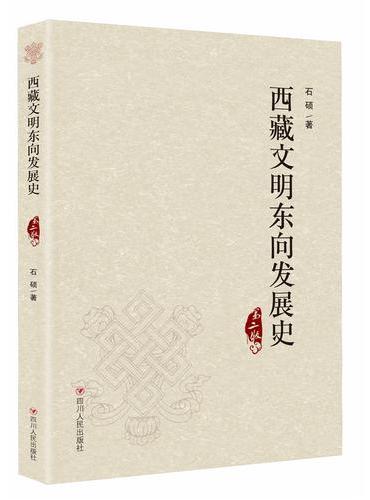 西藏文明东向发展史(第二版)