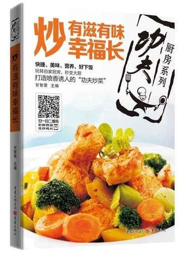 """""""功夫厨房""""系列丛书:炒:有滋有味幸福长"""