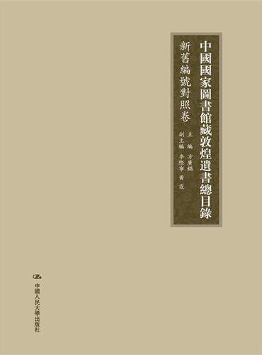 中国国家图书馆藏敦煌遺書總目錄·馆藏目錄卷