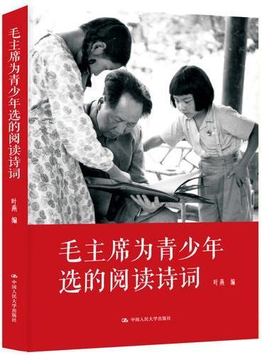 毛主席为青少年选的阅读诗词
