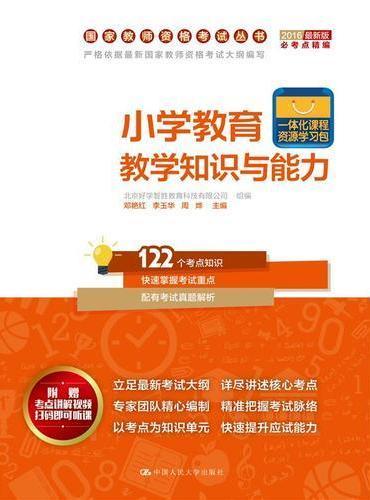 小学教育教学知识与能力(国家教师资格考试丛书)
