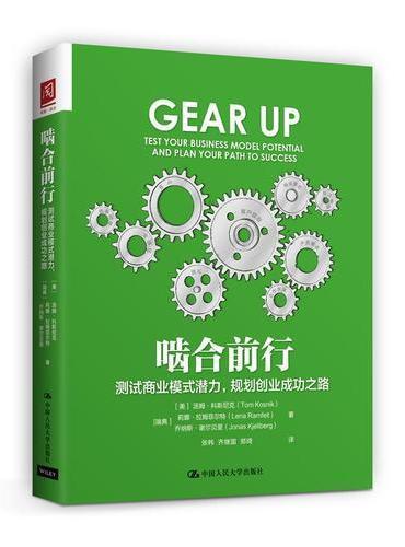 啮合前行:测试商业模式潜力,规划创业成功之路