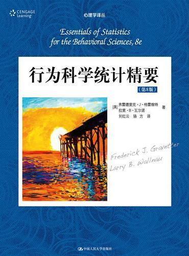 行为科学统计精要(第8版)(心理学译丛·教材系列)