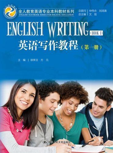 英语写作教程(第一册)(全人教育英语专业本科教材系列)