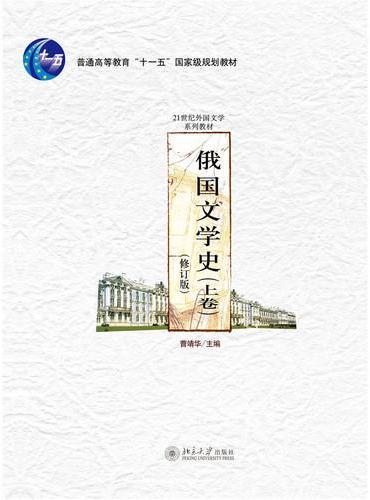 俄国文学史(上卷)(修订版)