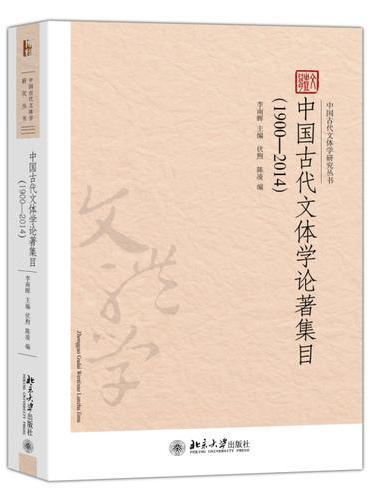 中国古代文体学论著集目(1900-2014)