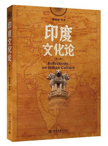 印度文化论(第二版)