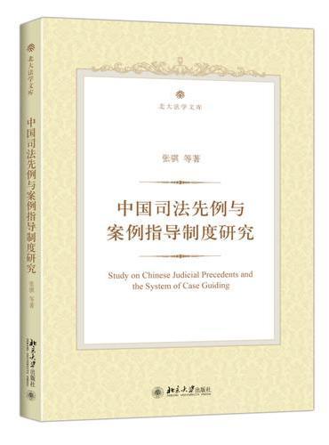 中国司法先例与案例指导制度研究