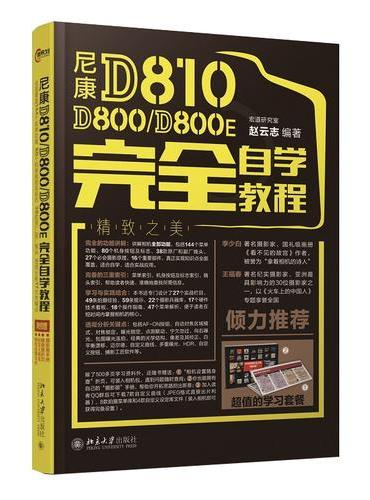 尼康D810/D800/D800E完全自学教程