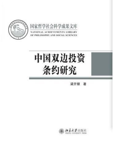 中国双边投资条约研究