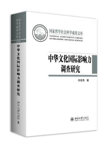 中华文化国际影响力调查研究