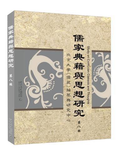 儒家典籍与思想研究(第八辑)