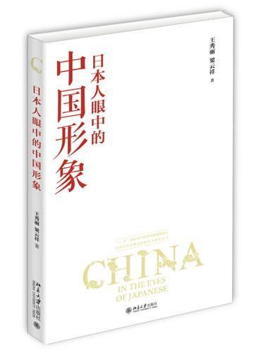 日本人眼中的中国形象