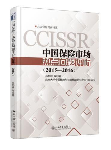 中国保险市场热点问题评析(2015—2016)