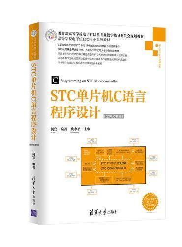 STC单片机C语言程序设计(立体化教程)