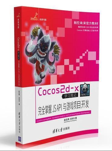 Cocos2d-x学习笔记——完全掌握JS API与游戏项目开发