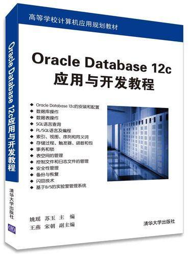 Oracle Database 12c应用与开发教程