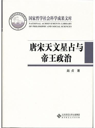 唐宋天文星占与帝王政治