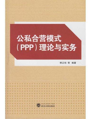 公私合营模式(PPP)理论与实务