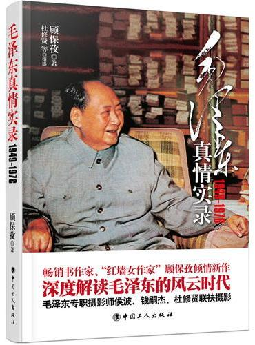 毛泽东真情实录:1949-1976