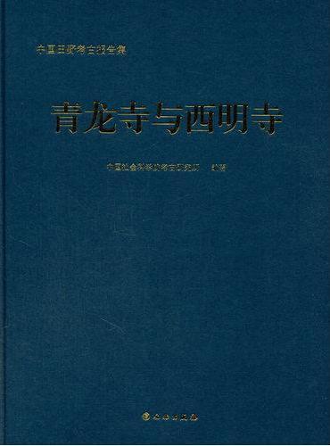 青龙寺与西明寺