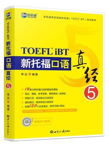 新托福口语真经5--新航道英语学习丛书