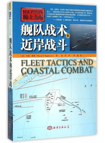 海上力量:舰队战术和近岸战斗