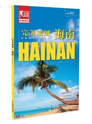 完美旅图--海南(海南省交通旅游地图 自助游必备指南 附赠海口 三亚旅行攻略手册)