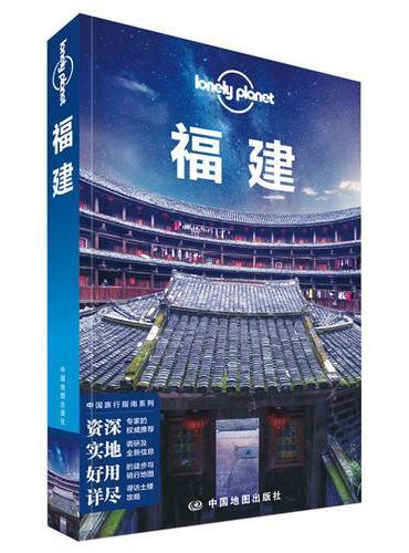 孤独星球Lonely Planet中国旅行指南系列:福建(第二版)