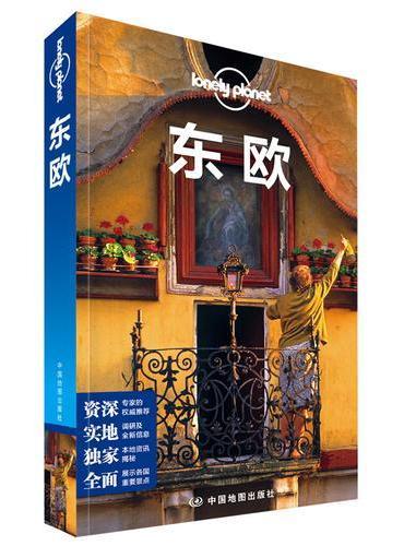 孤独星球Lonely Planet国际旅行指南系列:东欧