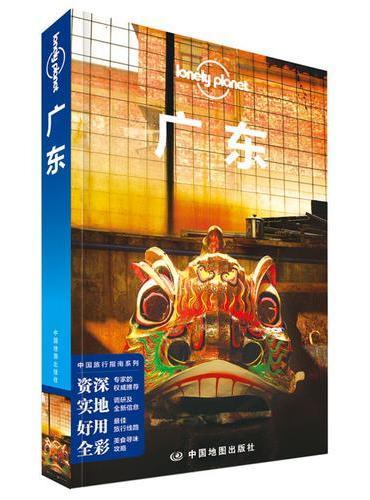 孤独星球Lonely Planet中国旅行指南系列:广东(第二版)