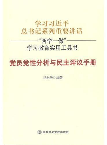 党员党性分析与民主评议手册