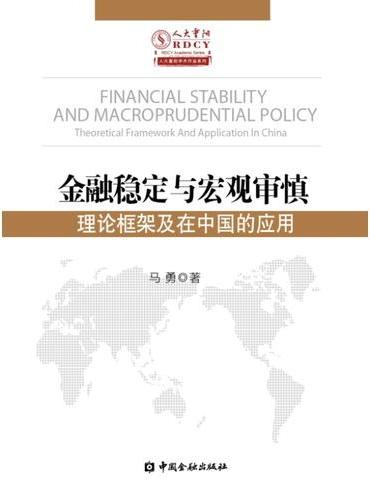 金融稳定与宏观审慎:理论框架及在中国的应用