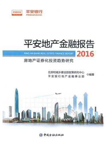 平安地产金融报告2016