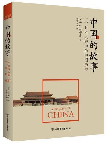 中国的故事(一个日本人眼中的中国历史,告诉你全新的历史真相,颠覆你已有的历史偏见)