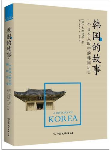 韩国的故事(一个日本人眼中的韩国历史,告诉你全新的历史真相,颠覆你已有的历史偏见)