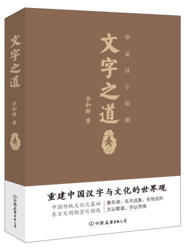 文字之道(破解华夏文字奥秘;学习中国传统文化,首先从学习汉字开始;徐州华夏传统文化学校经典讲义,20多年来被反复使用;重建文字的世界观,重现华夏文化的魅力)