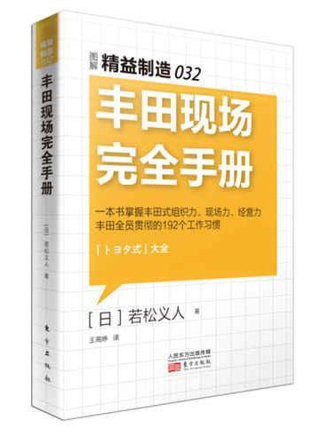 精益制造032:丰田现场完全手册