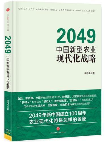 2049:中国新型农业现代化战略