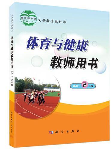 体育与健康教师用书 水平一 2年级