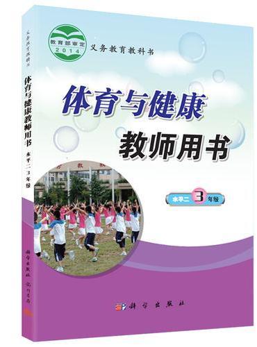 体育与健康教师用书 水平二 3年级