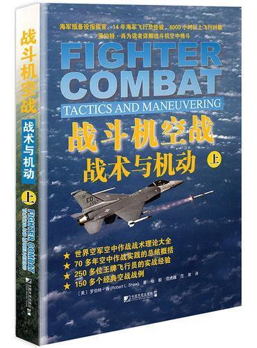 战斗机空战:战术与机动.上  (海军预备役指挥官、14年海军飞行员经验、4000小时以上飞行时数——罗伯特·肖为读者详解战斗机空中格斗)